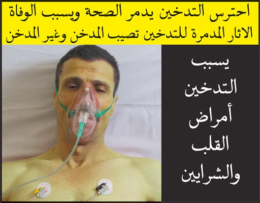 "This photo released in 2008 by Egypt's Ministry of Health shows one of a series of four new tobacco warning labels which will appear on packets of cigarettes sold in the country. Message in Arabic reads ""Warning, smoking damages the health and causes death. The damaging effect of smoking harms the smoker and the non smoker. Smoking causes diseases of the heart and circulatory system."" The U.N. General Assembly in Sept. 2011 will hold its first summit on chronic diseases - cancer, diabetes and heart and lung disease. Those account for nearly two-thirds of deaths worldwide and nearly 9 out of 10 in the United States. They have common risk factors, such as smoking and sedentary lifestyles, and many are preventable."