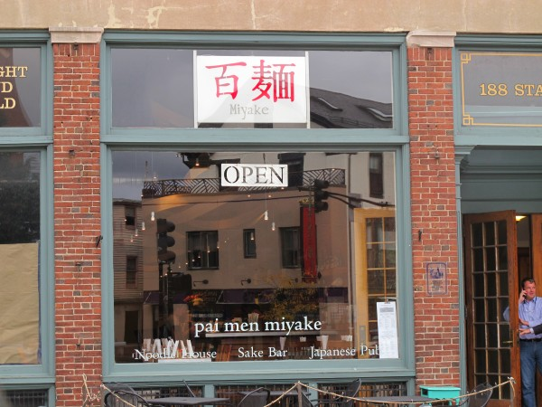 A view of the exterior of Pai Men Miyake in Portland.